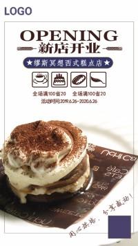 【活动促销2】唯美小清新糕点促销推广通用宣传海报