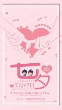 【七夕情人节3】七夕唯美浪漫表白秀恩爱通用海报