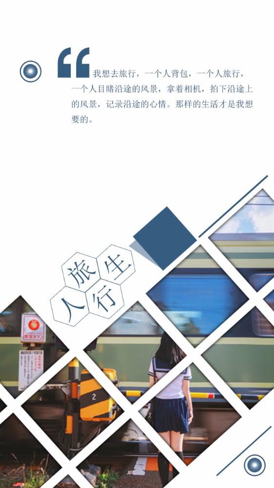 【相册集13】蓝色个人旅行相册情侣相册闺蜜相册通用小清新