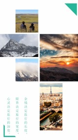 【相册集4】小清新个人相册情侣相册闺蜜相册记录旅行旅游杂志风