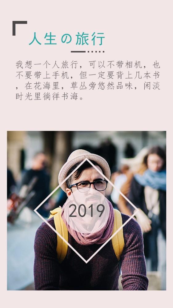 【相册集72】小清新个人相册情侣相册闺蜜出游旅游回忆扁平化