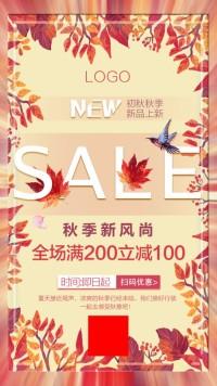 【秋季促销35】秋季活动宣传促销通用海报