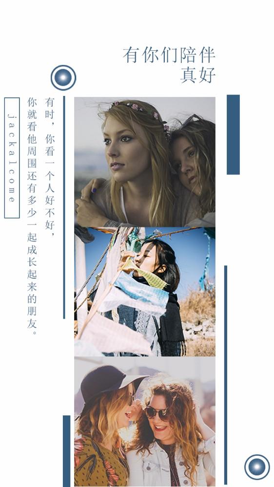 【相册集10】蓝色个人旅行相册情侣相册闺蜜相册通用小清新
