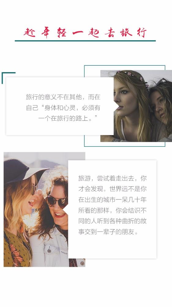 【相册集88】个人相册闺蜜情侣通用图片展示