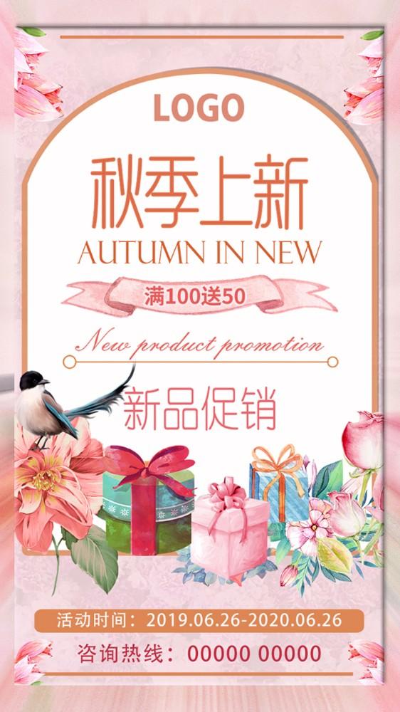 【秋季促销19】秋季活动宣传促销通用海报