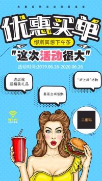 【活动促销21】波普风活动宣传促销通用海报