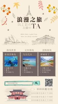 旅行社|旅游|旅行浪漫之旅路线模版