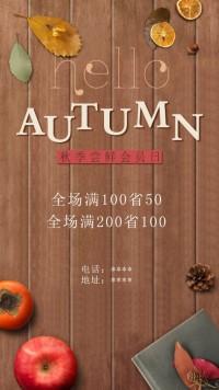秋季餐厅尝鲜|促销海报