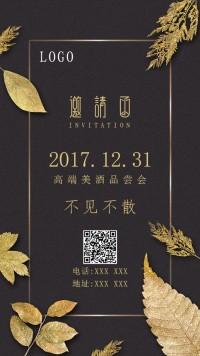 美酒|红酒|金色|精美|精致邀请函-jackalcome
