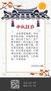 中秋节|中秋佳节企业|个人祝福语海报