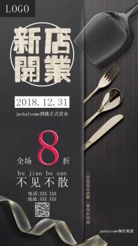 餐厅开业海报-jackalcome