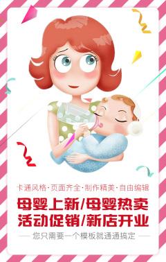 可爱母婴店新店开业/新品上市/热卖促销通用模板