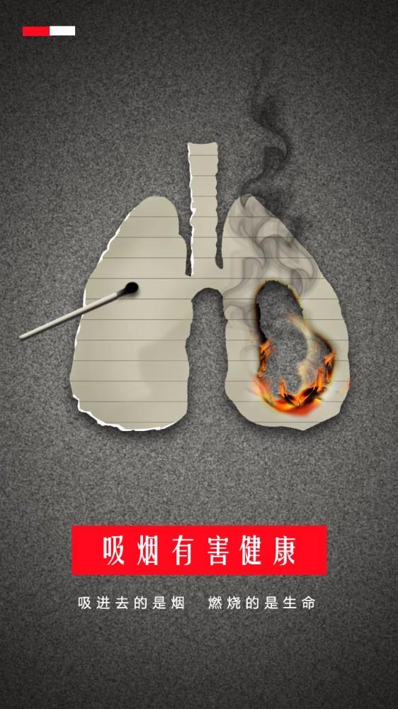 戒烟公益宣传海报模板