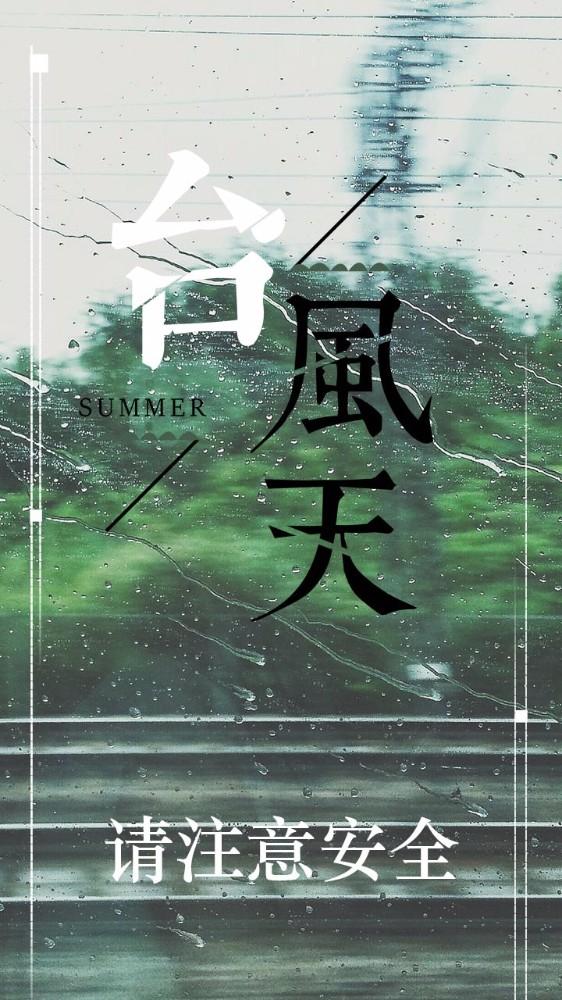 台风天气注意安全公益宣传海报