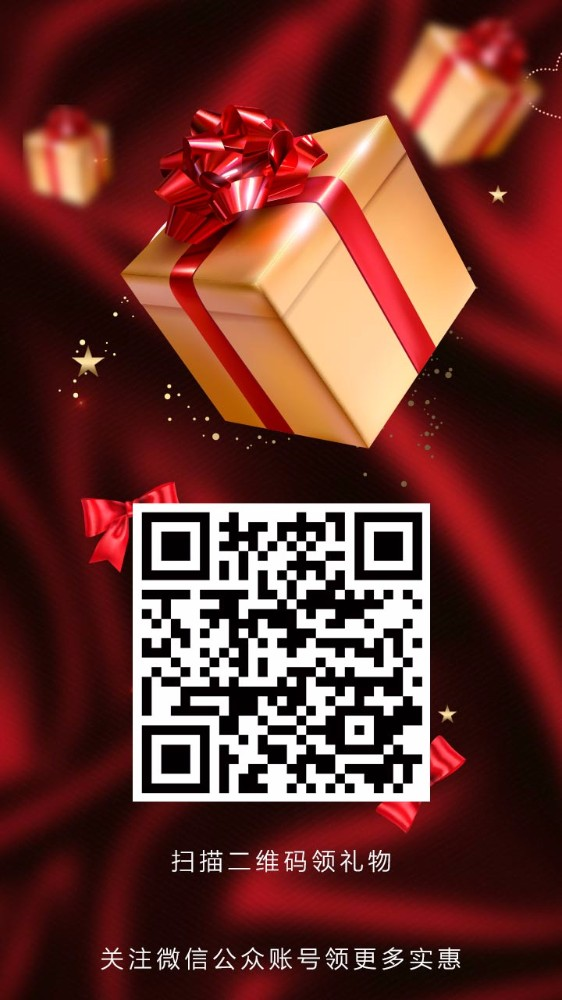 二维码扫描领礼物/微信公众账号关注海报模板