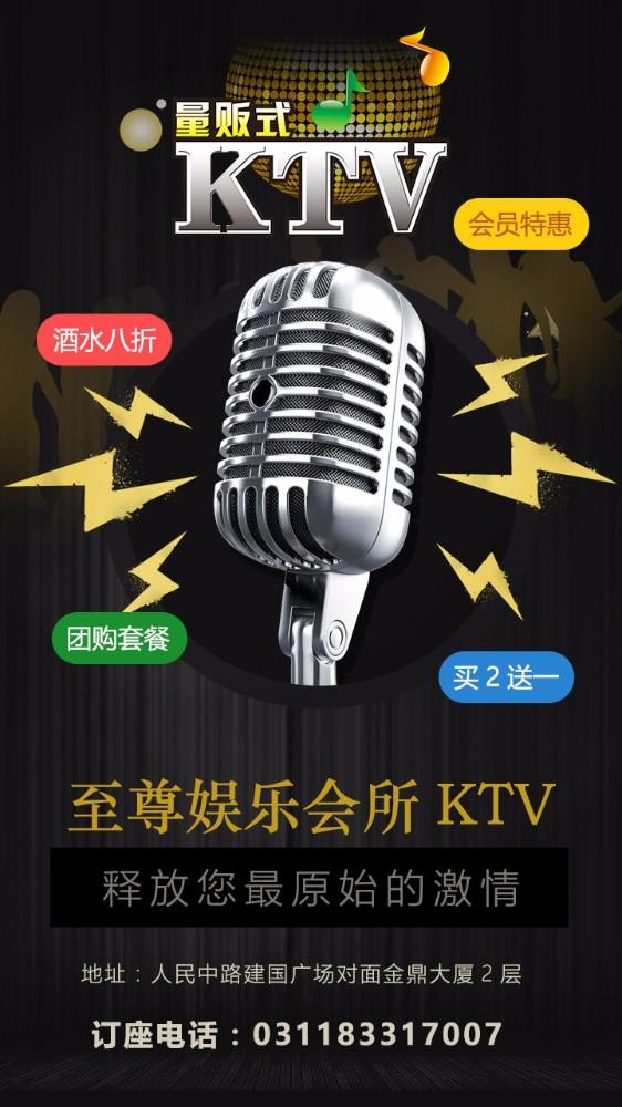 量版KTV宣传促销海报模板