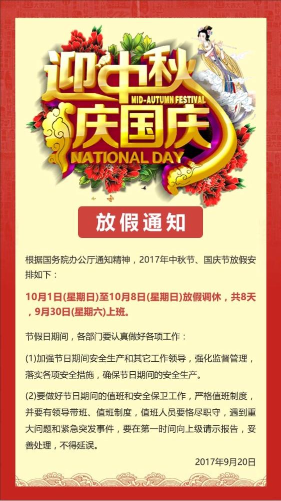 国庆中秋节放假通知海报模板