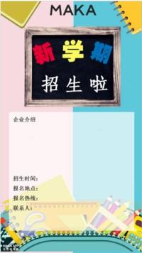 学校/补课班/辅导班/教育/招生/纳新/活动卡通海报