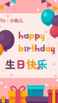 生日快乐祝福贺卡海报