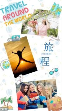 旅行旅游相册卡通手绘主题