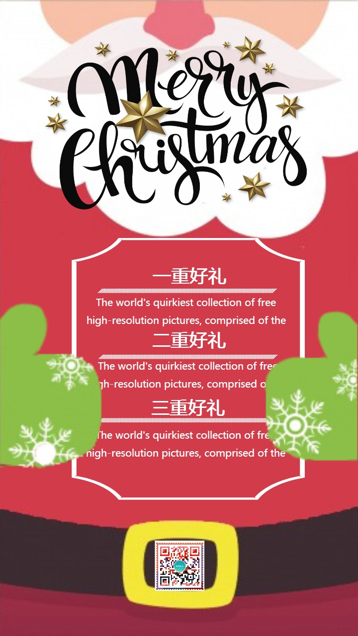 圣诞节贺卡促销祝福圣诞老人圣诞节菜单
