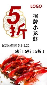 小龙虾5折