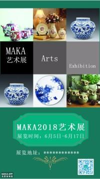 艺术展摄影展各类展览宣传海报