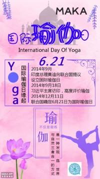 国际瑜伽日海报