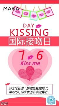 国际接吻日节日宣传彩妆活动海报