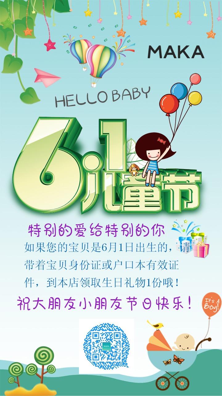 蓝色清新卡通风六一儿童节店铺促销活动宣传海报