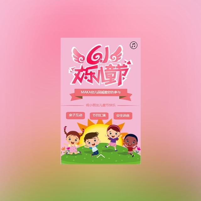 六一儿童节,六一儿童节邀请函模板,亲子活动,幼儿园节日活动