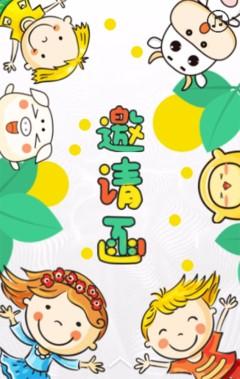 六一儿童节、六一儿童节邀请函模板、六一儿童节亲子活动、幼儿园节日活动
