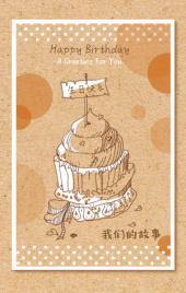 生日快乐祝福卡