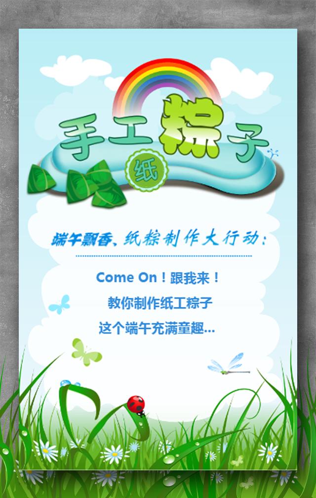 手工粽子制作:端午节的慰问_maka平台海报模板商城