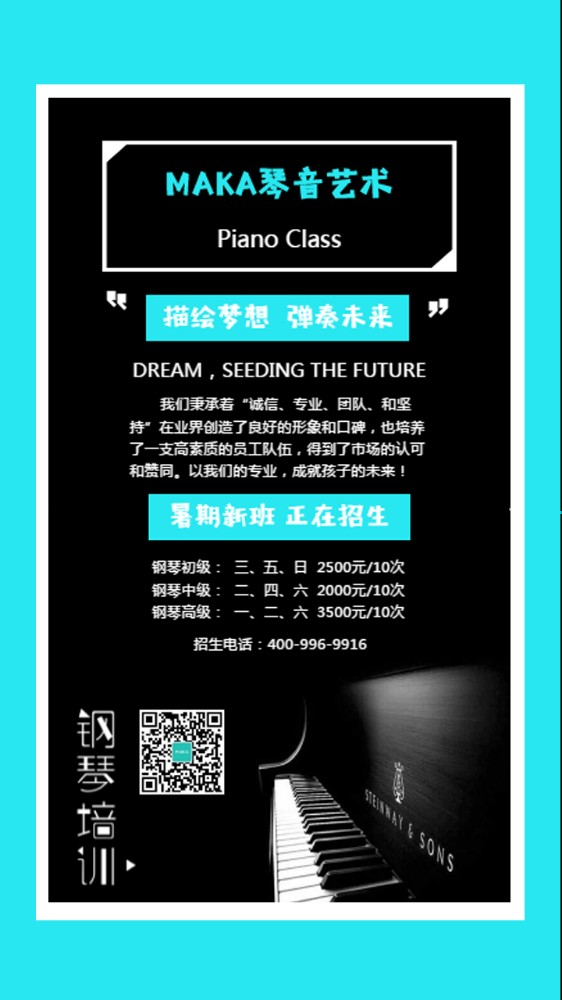 钢琴培训班海报