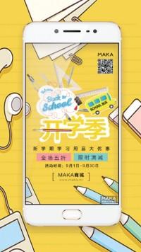 开学促销/新学期学生文具学习用品优惠海报