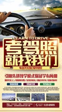 驾校招生考驾照考车海报驾校招生海报
