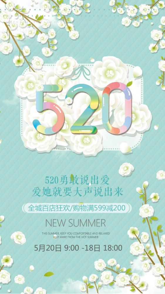 清新创意520促销海报