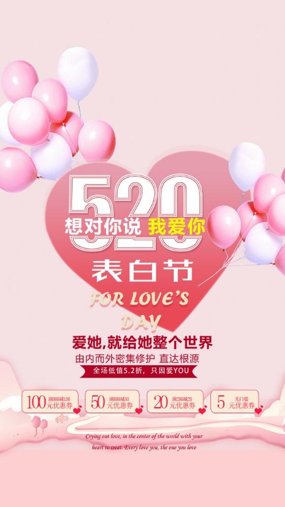 520表白夏日促销海报