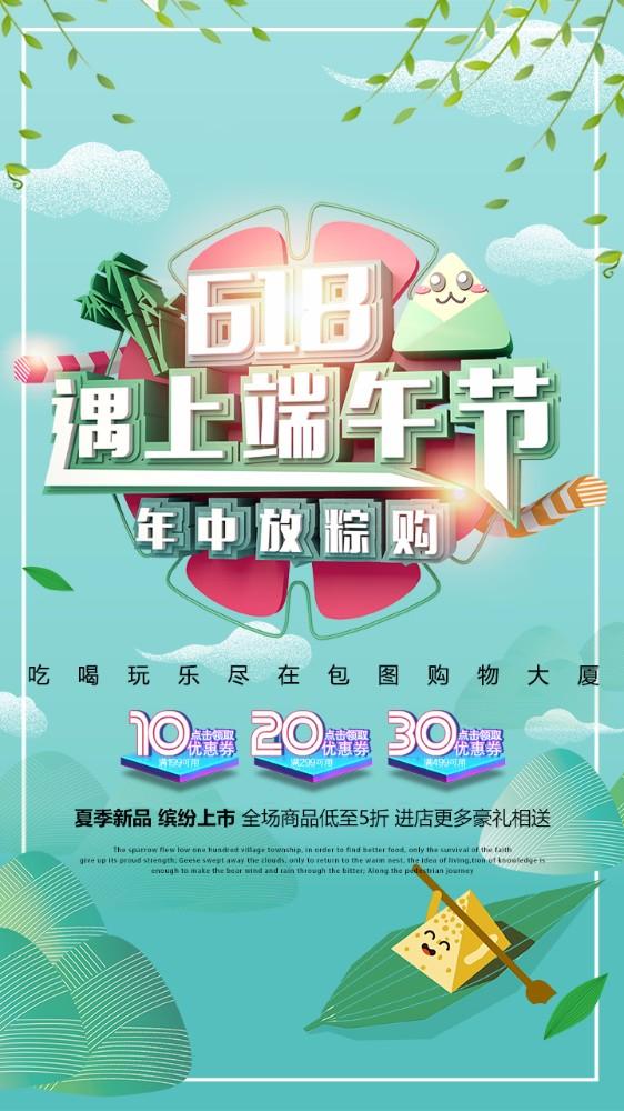 618 端午节促销海报