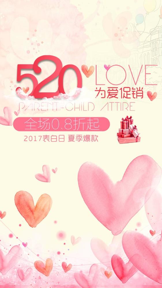 小清新520情人节促销海报设计