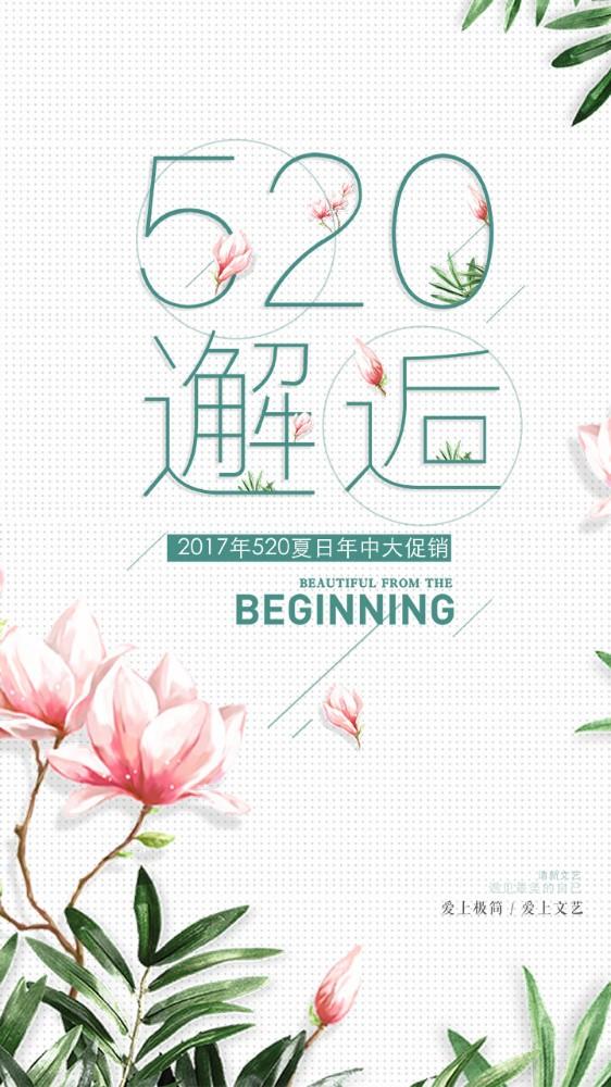 小清新520夏日促销海报设计