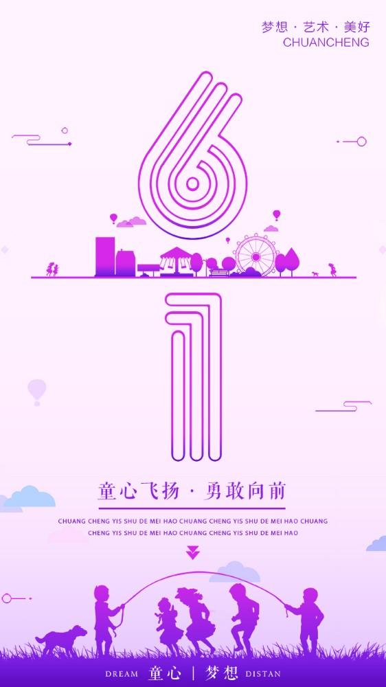 六一儿童节  六一国际儿童节宣传海报