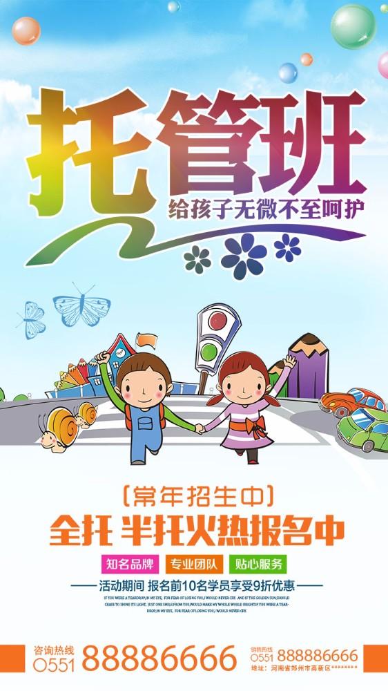 教育培训幼儿园托管班招生海报