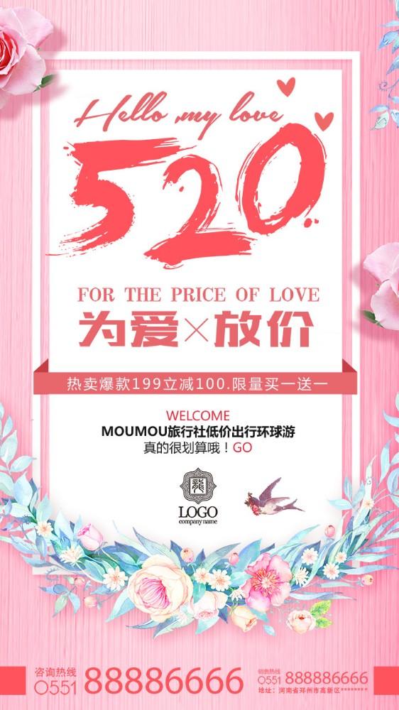 森系简约520情人节促销海报