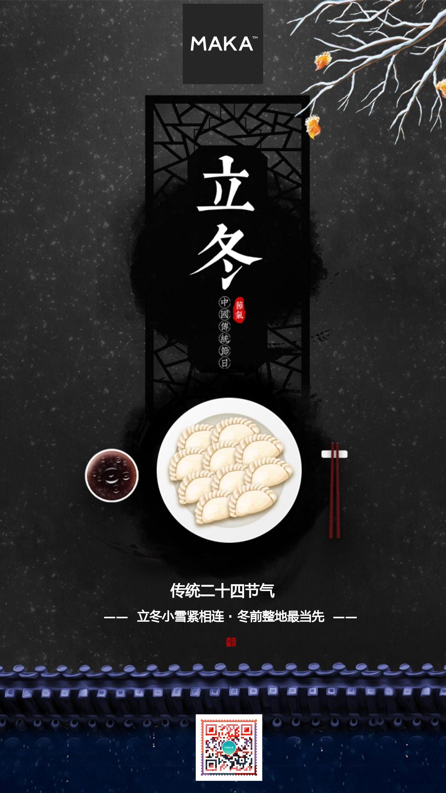 简约立冬节日设计海报