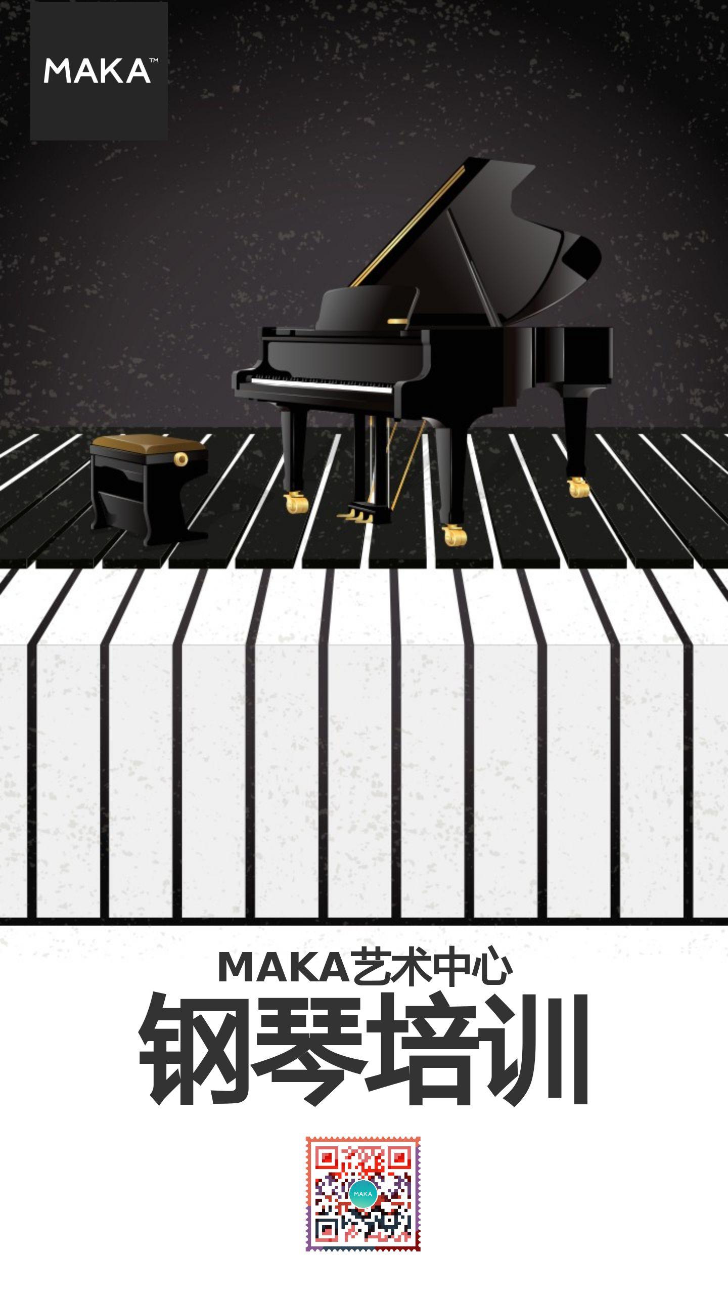 黑白琴键钢琴培训海报