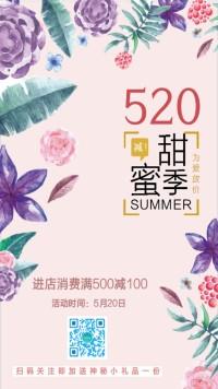 520为爱放价清新海报