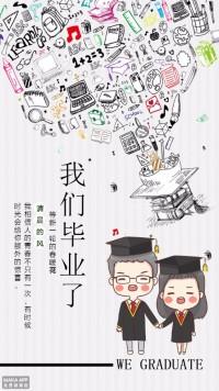 毕业季活动海报