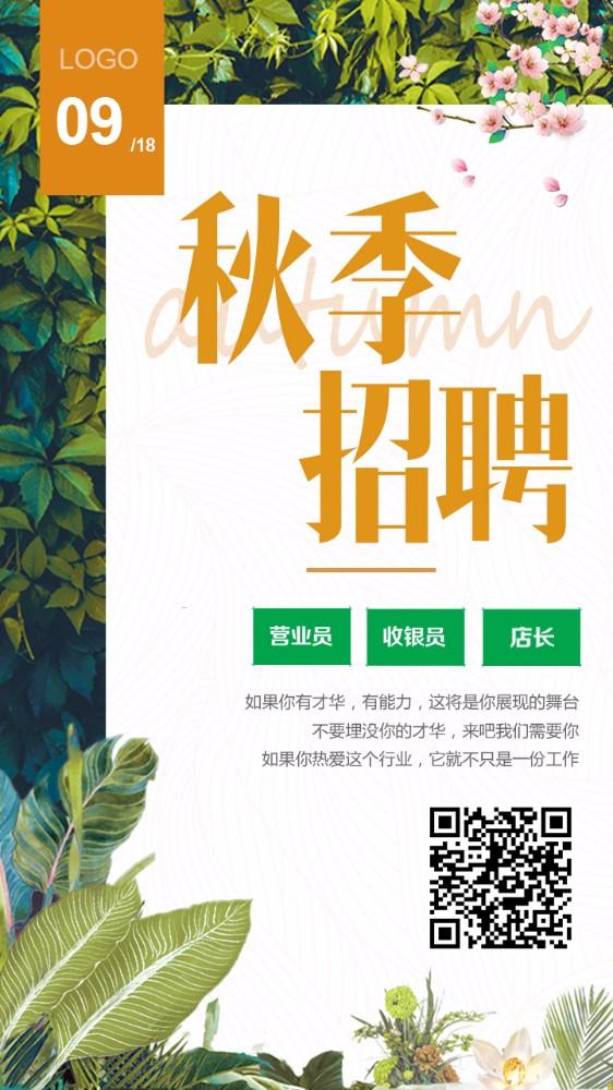 秋季清新招聘海报